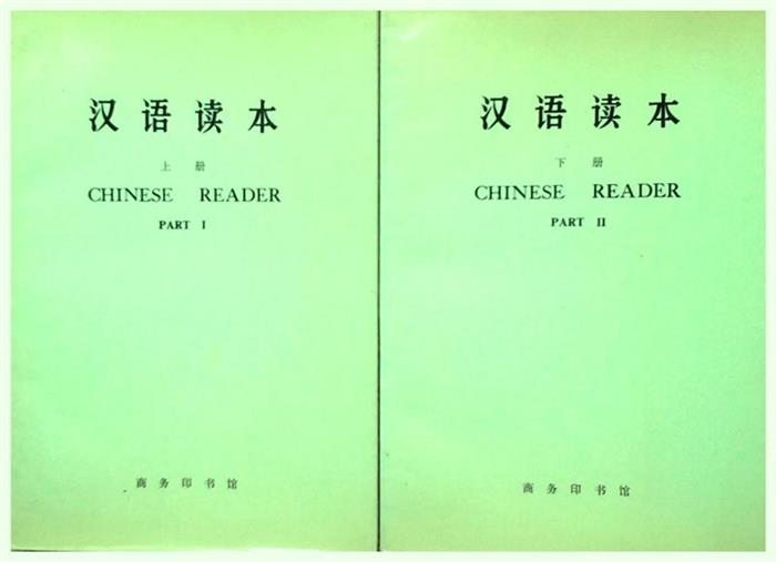 Chinese reader